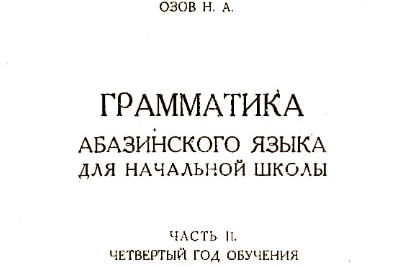 Оборот титульного листа «Грамматики абазинского языка для начальной школы. Часть 2. Четвертый год обучения», 1934 год