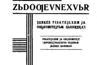 Обложка книги «Идем на пробу», выпущенной черкесским оргкомитетом писателей в 1934 году
