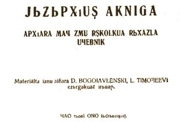 كتاب القراءة لمدارس محوالأمية لنوح أوزوف في اللغة الأبازينية بالرسم اللاتيني، 1934