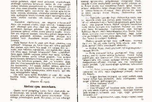 Страницы из книги для чтения для школ малограмотных Нуха Озова на абазинском языке на основе латинской графики с началом адаптированного рассказа «Соцсоревнование в колхозе», 1934 год