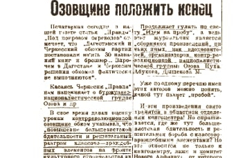 Зловещая передовица газеты «Красная Черкесия» от 6 июля 1935 года