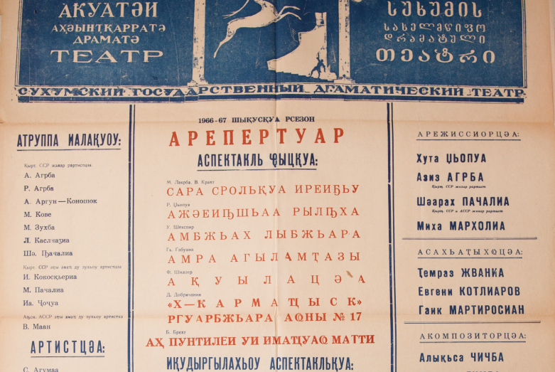 Афиша Абхазского драматического театра имени Самсона Чанба сезона 1966-1967 годов