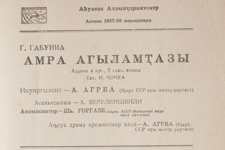 Программка спектакля Абхазского драматического театра имени Самсона Чанба сезона 1957-1958 годов