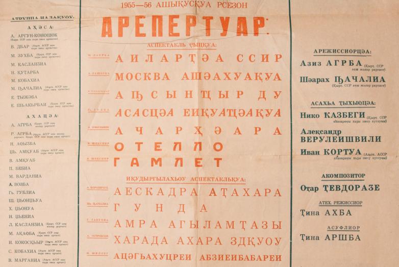 Афиша Абхазского драматического театра имени Самсона Чанба сезона 1955-1956 годов