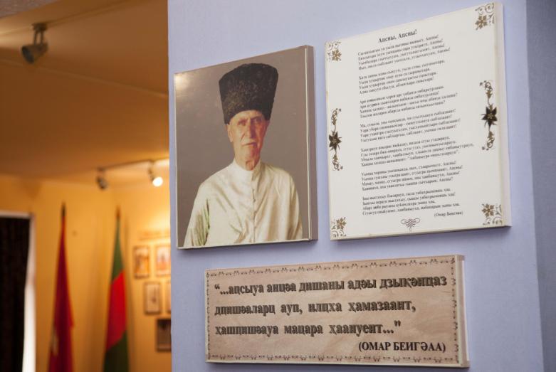 Фрагмент экспозиции Музея истории зарубежных абхазов имени Омара Бейгуаа