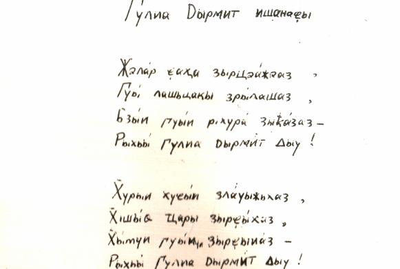 Рукописи стихов Омара Бейгуаа