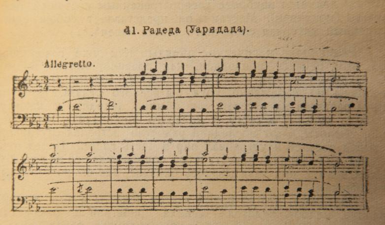 Ноты традиционной абхазской свадебной песни «Радеда»