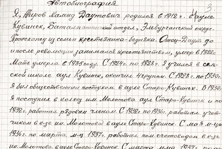 Рукописная автобиография Хамида Жирова