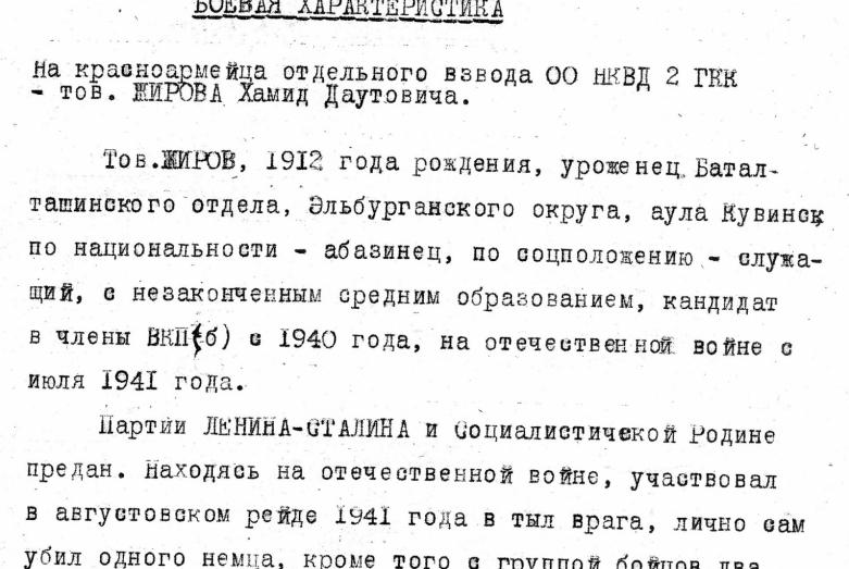 Боевая характеристика Хамида Жирова, 1943 год
