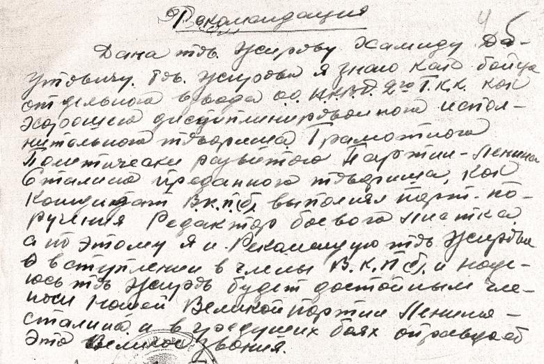 Рекомендация Хамиду Жирову на вступление в партию, 1943 год