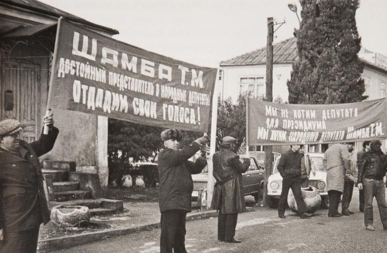 Предвыборная агитация в поддержку кандидата Тараса Шамба в депутаты Верховного Совета СССР на улицах Гудауты