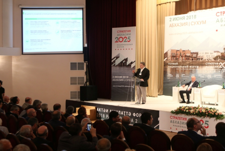 Presentation of the program «25 Steps for the Development of Abkhazia until 2025»
