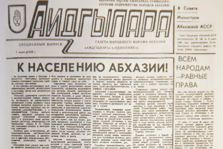 Первый выпуск газеты «Аидгылара», Сухум, 2 июля 1989 года