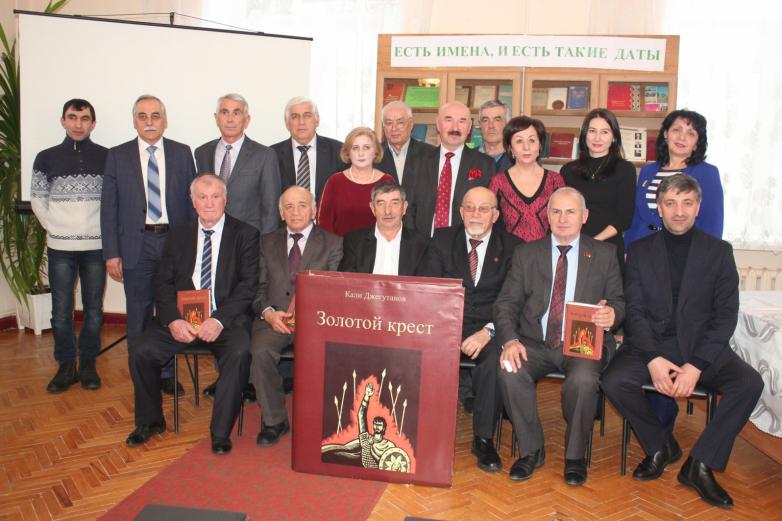 На презентации книги Кали Джегутанова «Золотой крест» в Государственной национальной библиотеке КЧР, Черкесск, январь 2017 года