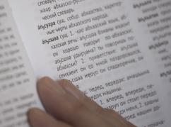 Книга. Абхазский язык