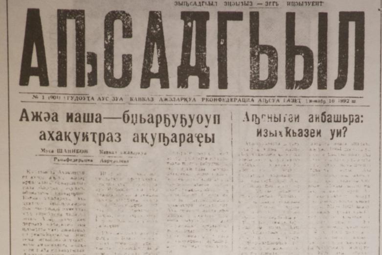Газета военного штаба Конфедерации народов Кавказа, Гудаута 1992-1993 годы