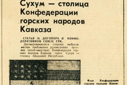 Вырезка из газеты военного штаба Конфедерации народов Кавказа