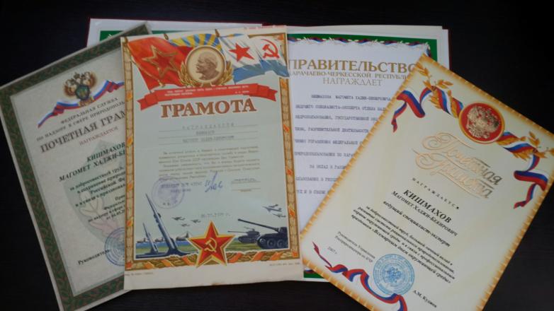 Некоторые из многочисленных грамот Магомета Кишмахова
