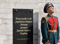 Плита: «Вечная память и слава защитникам блокадного Ленинграда, уроженцам Карачаево-Черкесской Республики»