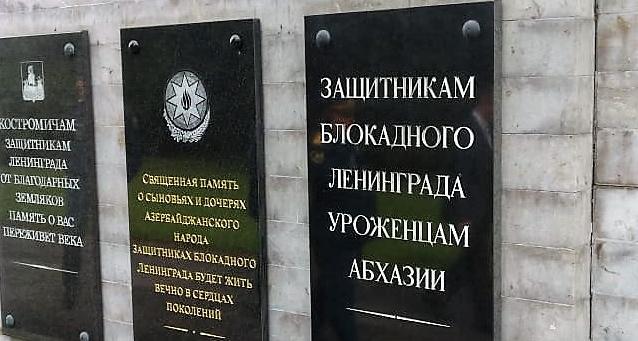 Мемориальная плита защитникам Ленинграда уроженцам Абхазии