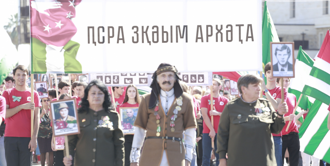 Dozens of people took to the streets with photographs of relatives and friends of the people of Abkhazia who died during Patriotic War.