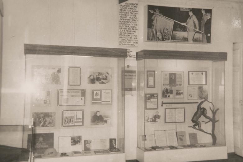 Экспозиция Абхазского Государственного музея, раздел «Наука», 1980-е годы. Среди экспонатов – материалы выдающегося абхазского археолога Михаила Трапш