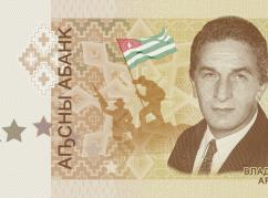 500 аԥсар ицо агәаларшәагатә банкнота «Владислав Арӡынба». Ахаҿра