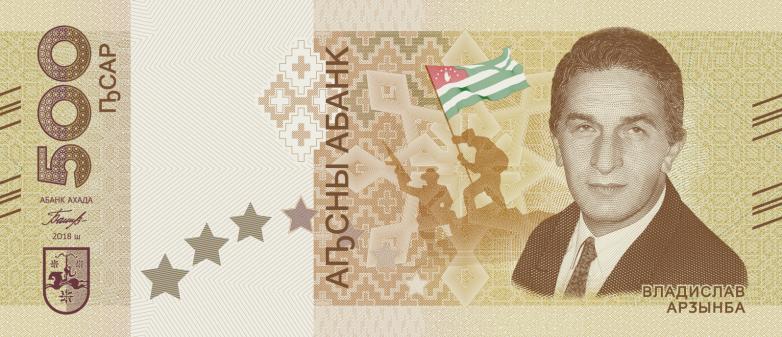 Памятная банкнота «Владислав Арӡынба» номиналом 500 апсар. Лицевая сторона