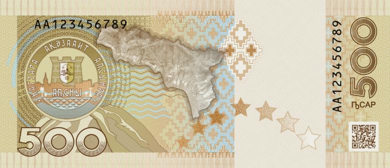 Памятная банкнота «Владислав Арӡынба» номиналом 500 апсар. Оборотная сторона