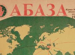 Журнал «Абаза», II съезд Всемирного абхазо-абазинского Конгресса