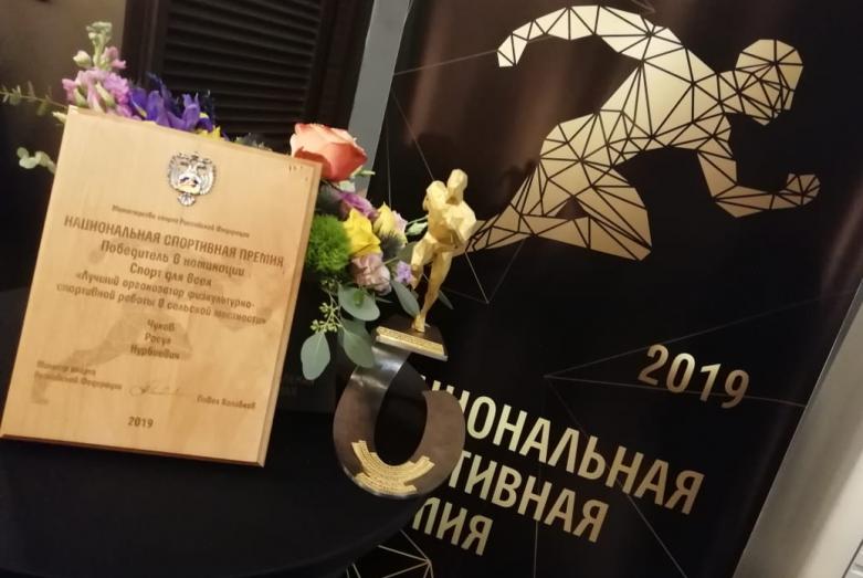 Расул Чуков стал обладателем Национальной спортивной премии Минспорта России