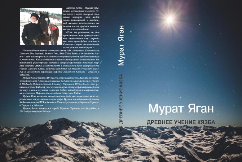 Обложка книги Мурата Ягана «Древнее учение Кябзе»