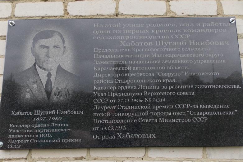 Krasny Vostok köyünde bulunan Şugaip Habat'un anıt plakası