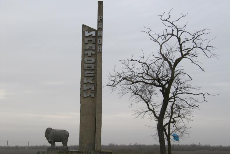 Stavropol bölgesi, İpatovskiy ilçesinin girişinde bulunan dikilitaş