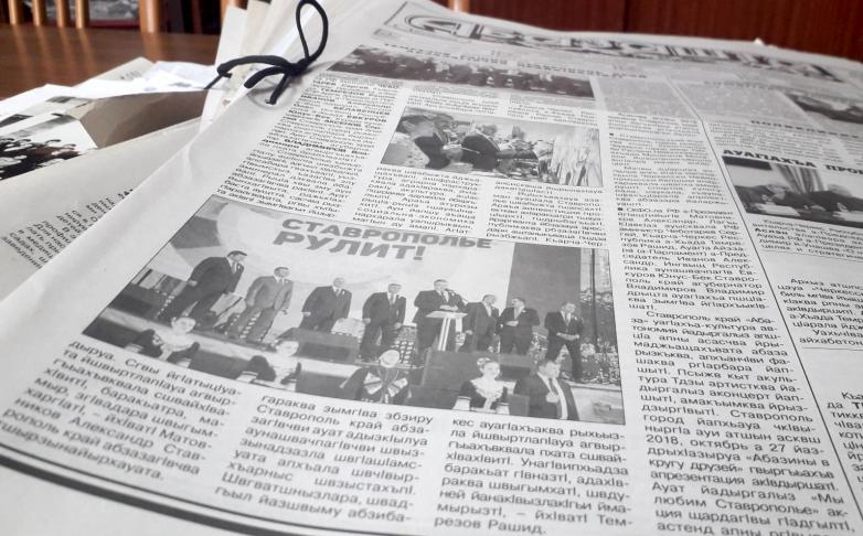Газета «Абазашта»: хранительница языка и «летопись» абазинского народа