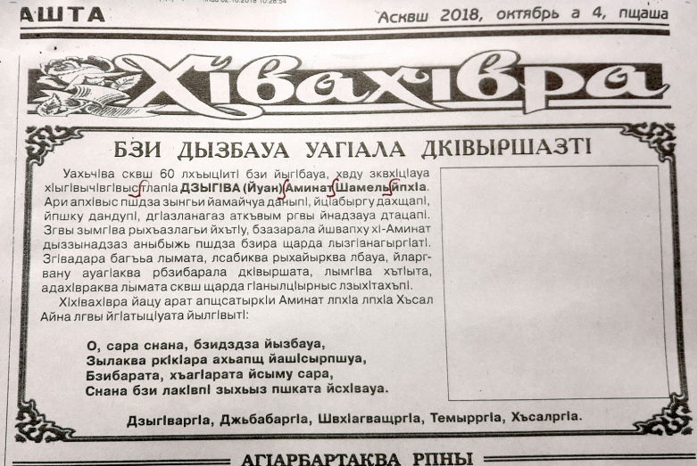 """Newspaper """"Abazashta"""": the guardian of the language and the """"chronicle"""" of the Abaza people"""