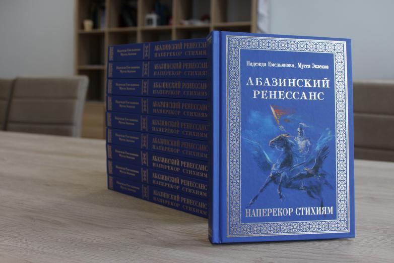 В Москве вышел первый том книги об истории и культуре народа абаза «Абазинский ренессанс»