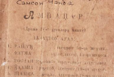 Первая страница пьесы Самсона Чанба «Махаджиры»