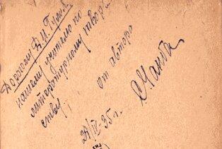Авторская приписка для Дмитриа Гулиа на форзаце книги Самсона Чанба «Сейдык», 28 апреля 1935 года