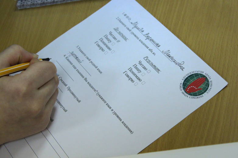 ВААК открыл кружок абхазского языка в Санкт-Петербурге