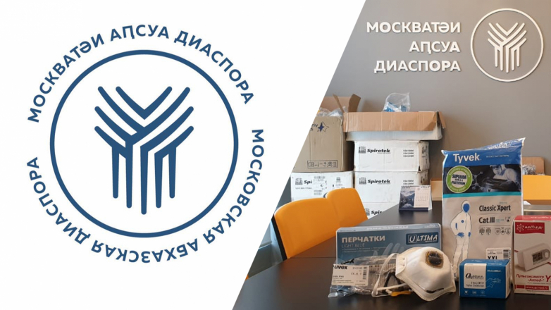 Москва апсуа диаспора Апсны йырцхърагIитI араъа COVID-19 апандемия гIанымшарныс ахъазла