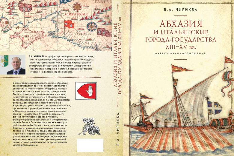 "Cover of the book ""Abkhazia and Italian city-states of the XIII-XV centuries. Relationship Essays"""