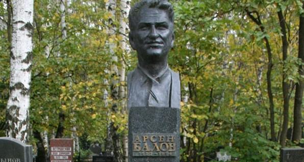 Могила Арсена Балова в Москве