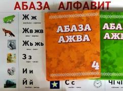 Абаза алфавит