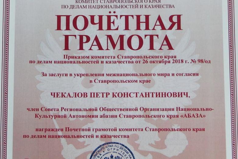 Почетная грамота Министерства по делам национальностей и казачества Ставропольского края
