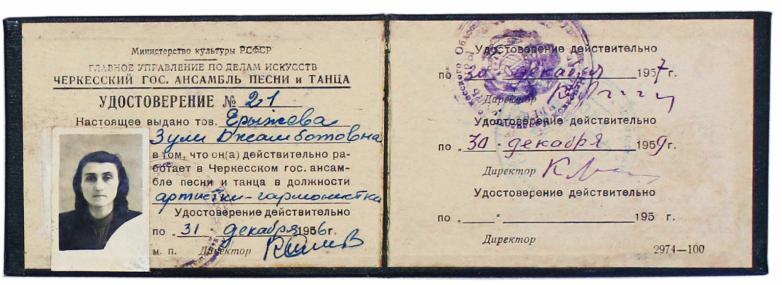Удостоверение артистки-гармонистки Зули Ерижевой, 1957 год © Из семейного архива