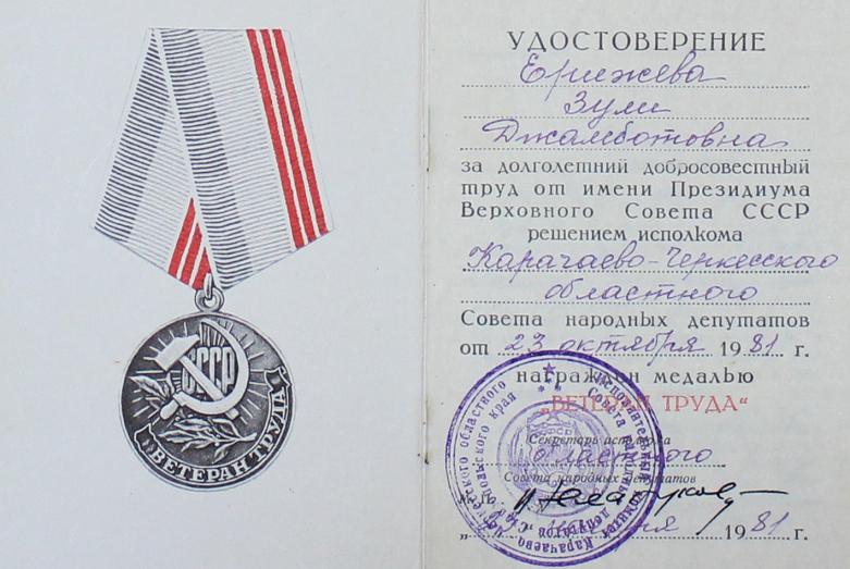Удостоверение Зули Ерижевой к медали «Ветеран Труда»