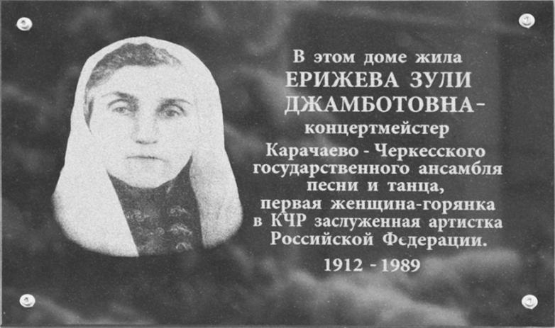 Мемориальная доска на стене дома, в котором жила Зули Ерижева, Псыж