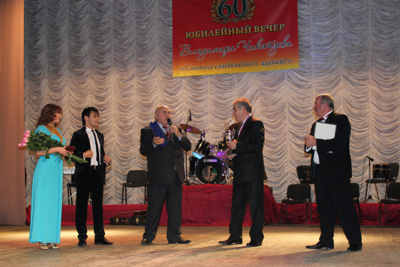 Academician Aues Betuganov, head of the World Artyk Committee in the Caucasus congratulates Chikatuev on his anniversary. Cherkessk, 2012